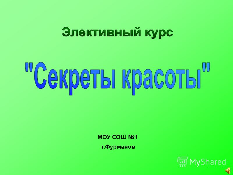 г.Фурманов МОУ СОШ 1