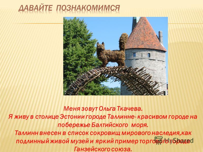 ОЛЬГА ТКАЧЕВА ot19225@gmail.com SKYPE olga.tkatsova