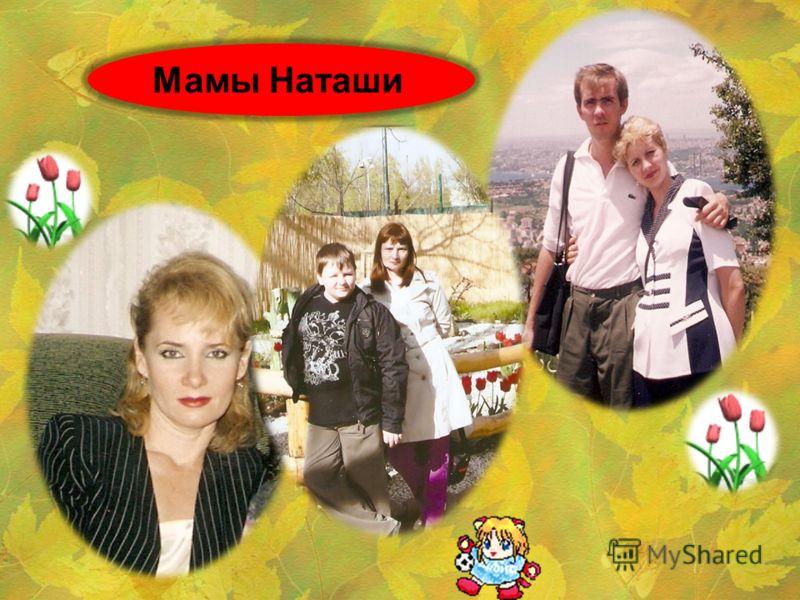 Мамы Наташи