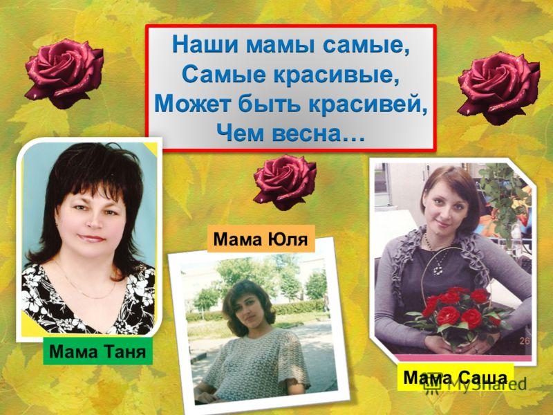 Мама Таня Мама Юля Мама Саша