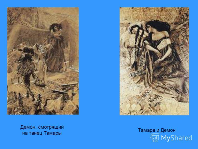 Тамара и Демон Демон, смотрящий на танец Тамары