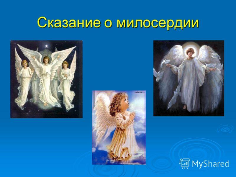 Сказание о милосердии