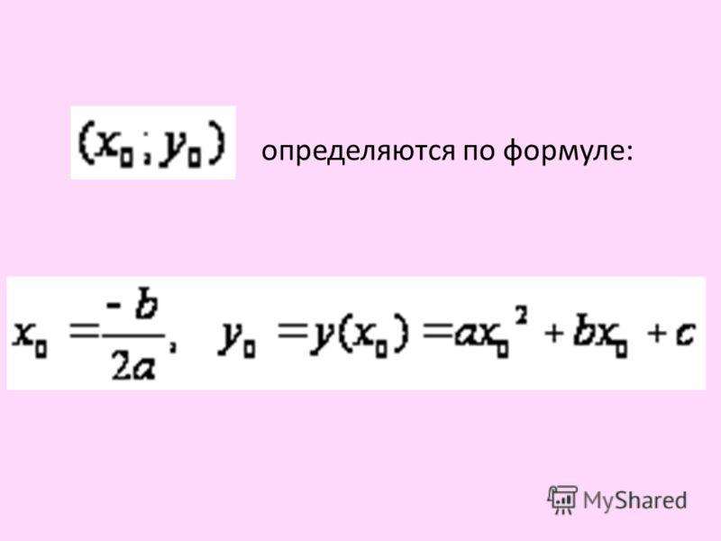 определяются по формуле: