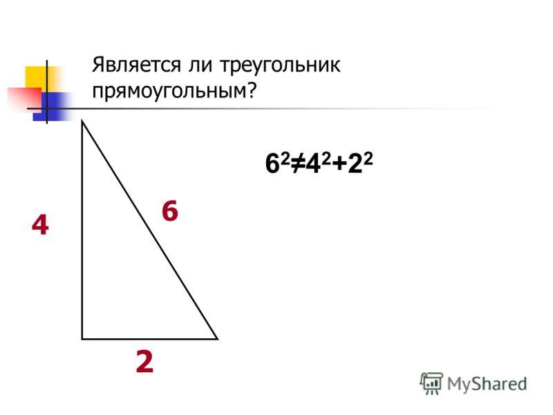 6 4 2 Является ли треугольник прямоугольным? 6 2 4 2 +2 2