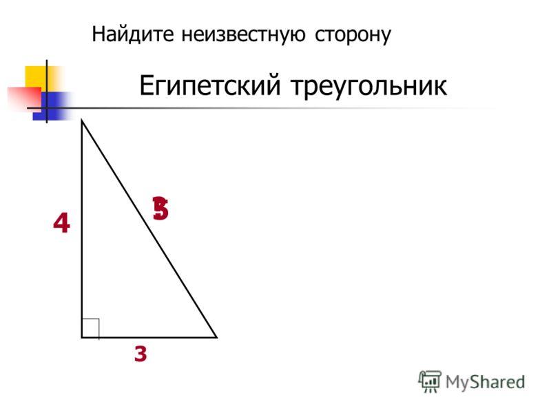 ? 4 3 5 Египетский треугольник Найдите неизвестную сторону