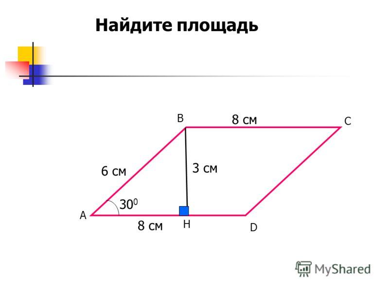 6 см 30 0 8 см А В H С D 3 см Найдите площадь