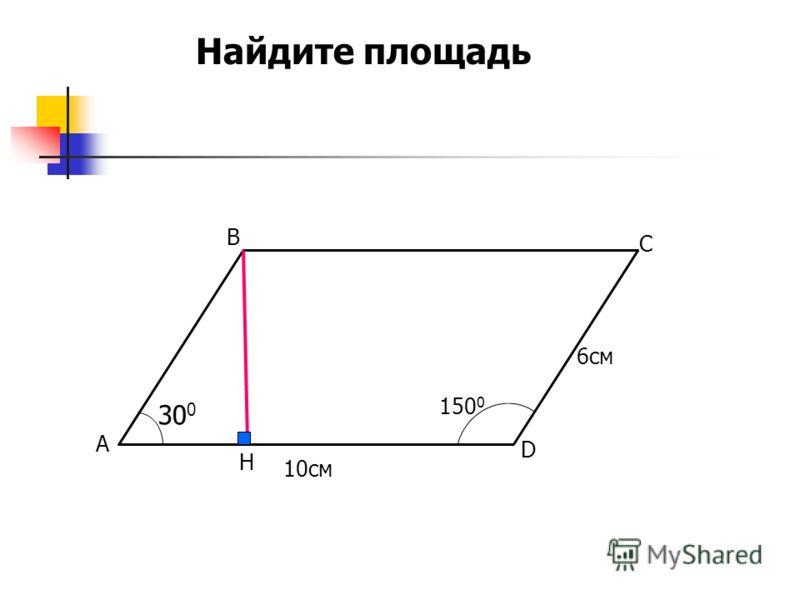 150 0 6см 10см А В С D H 30 0 Найдите площадь