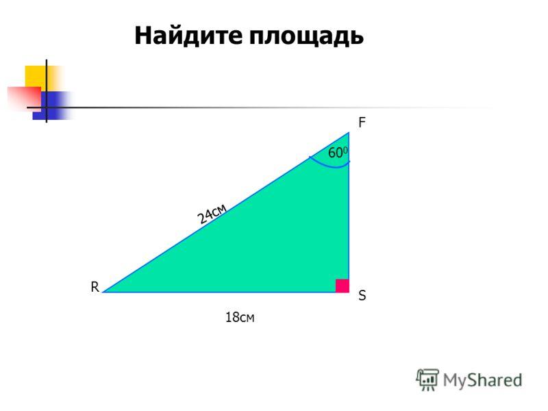18см 60 0 R F S 24см Найдите площадь