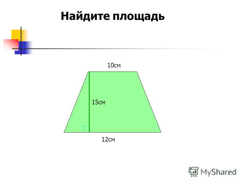 10см 12см 15см Найдите площадь
