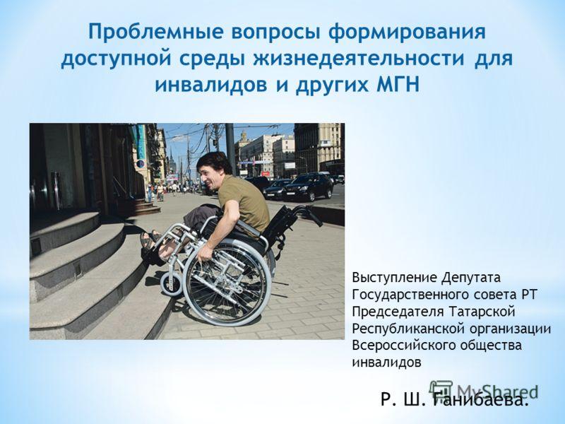 Доступная среда для инвалидов программа скачать