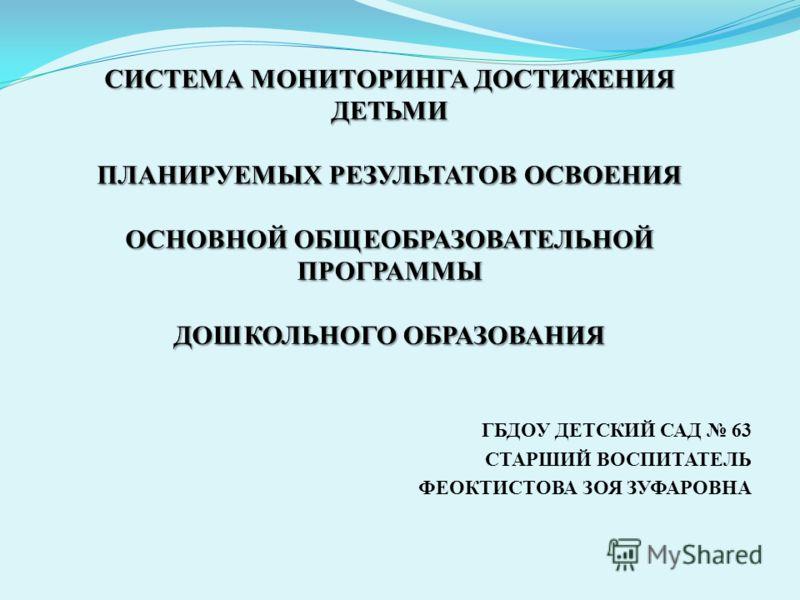 ГБДОУ ДЕТСКИЙ САД 63 СТАРШИЙ ВОСПИТАТЕЛЬ ФЕОКТИСТОВА ЗОЯ ЗУФАРОВНА