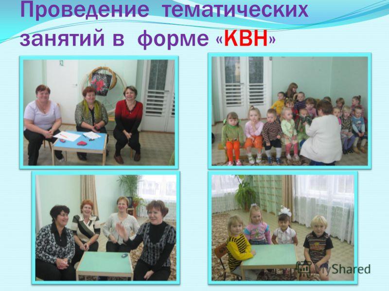 Проведение тематических занятий в форме «КВН»