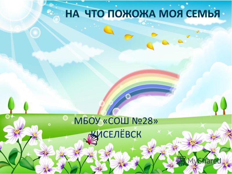 МБОУ «СОШ 28» КИСЕЛЁВСК