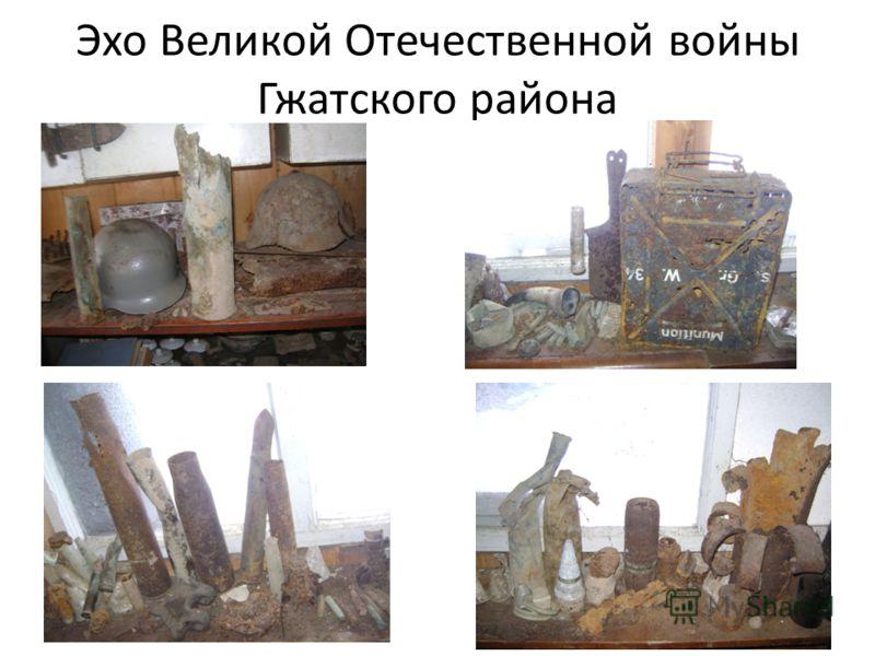 Эхо Великой Отечественной войны Гжатского района