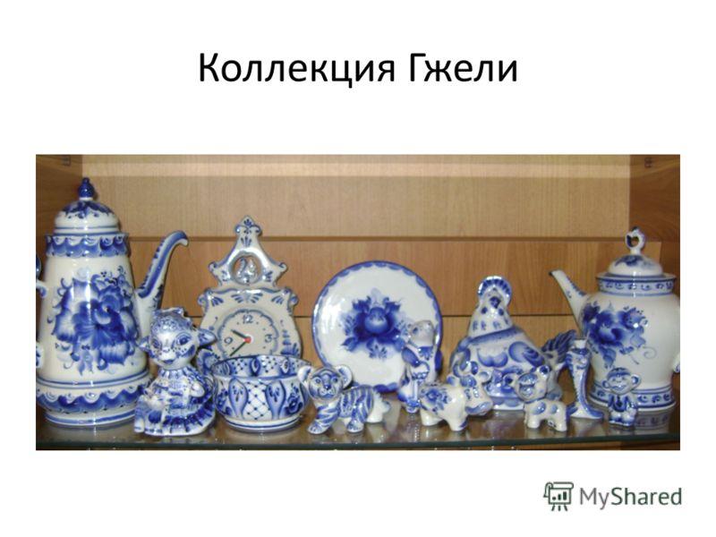 Коллекция Гжели