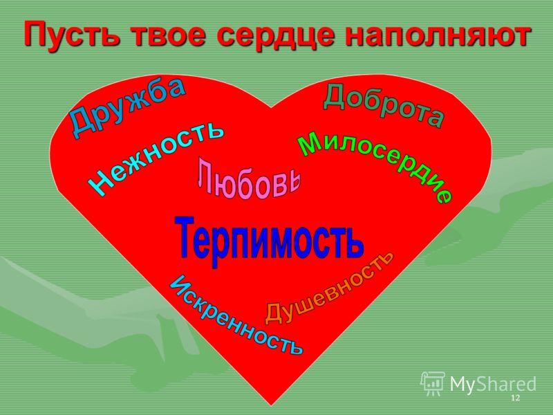 12 Пусть твое сердце наполняют