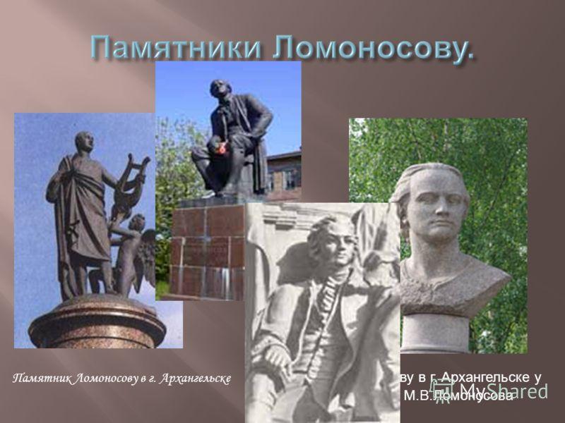 Памятник ломоносову в г архангельске