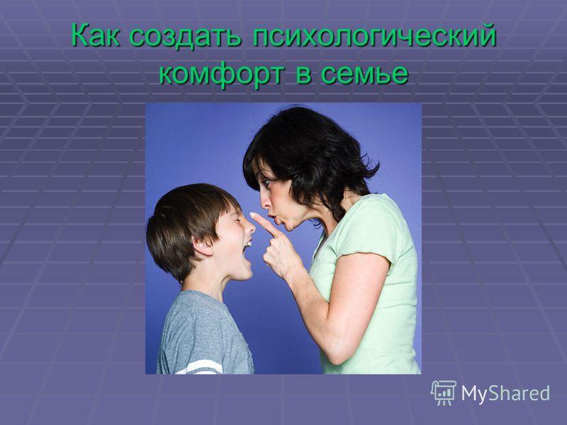 Как создать психологический комфорт в семье