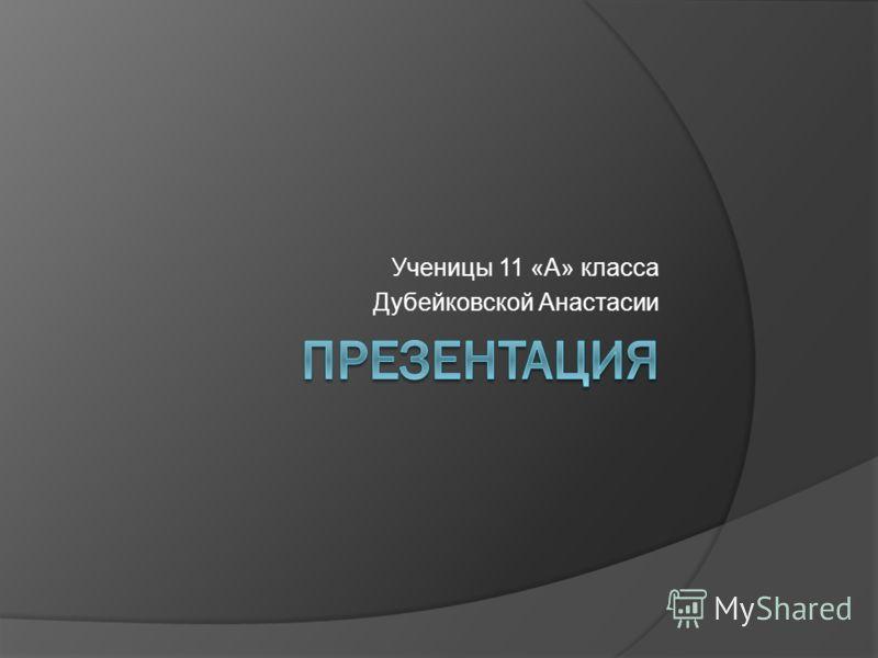 Ученицы 11 «А» класса Дубейковской Анастасии