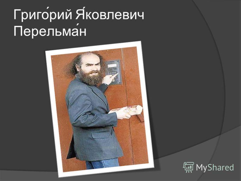 Григорий Яковлевич Перельман