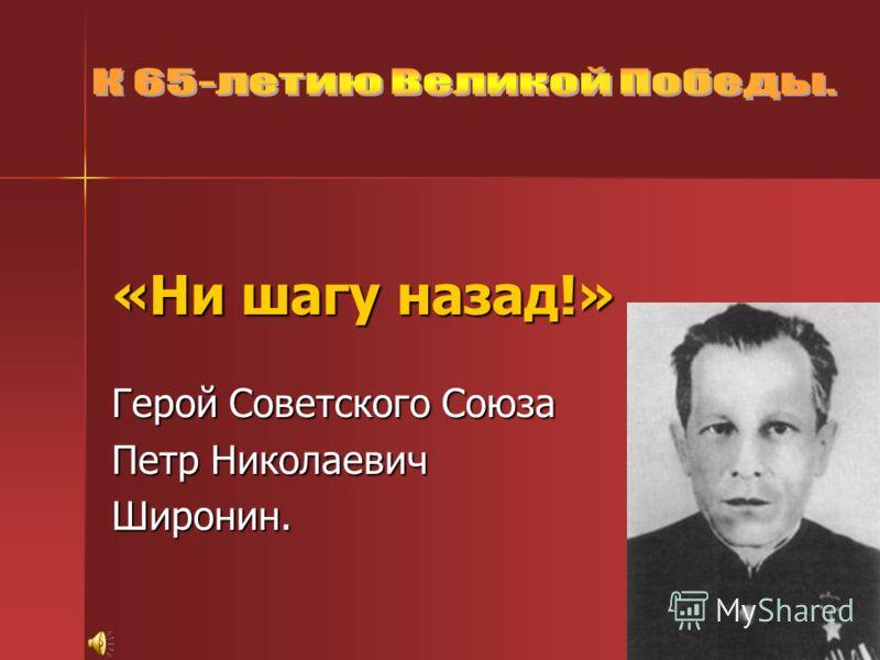 «Ни шагу назад!» Герой Советского Союза Петр Николаевич Широнин.