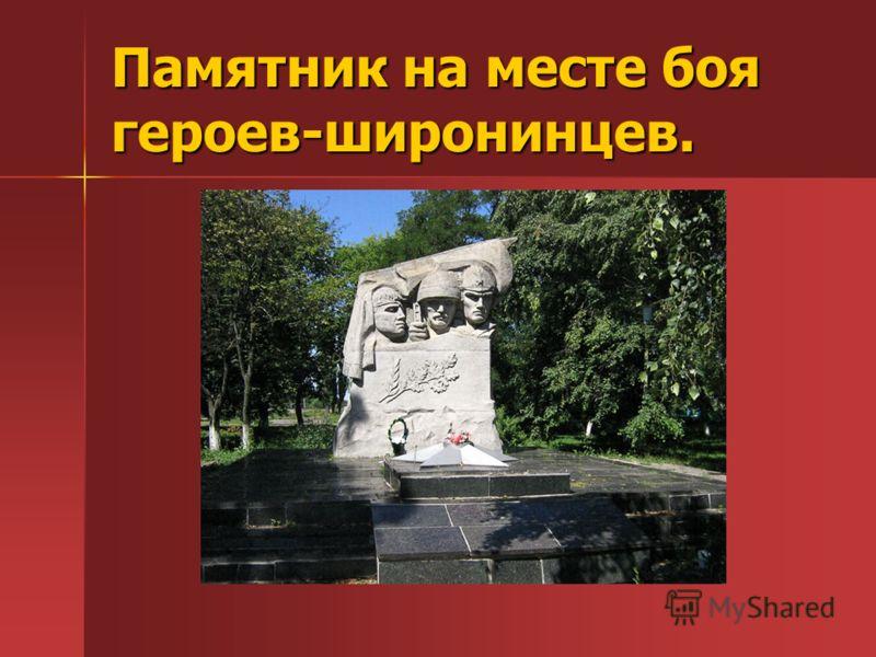 Памятник на месте боя героев-широнинцев.