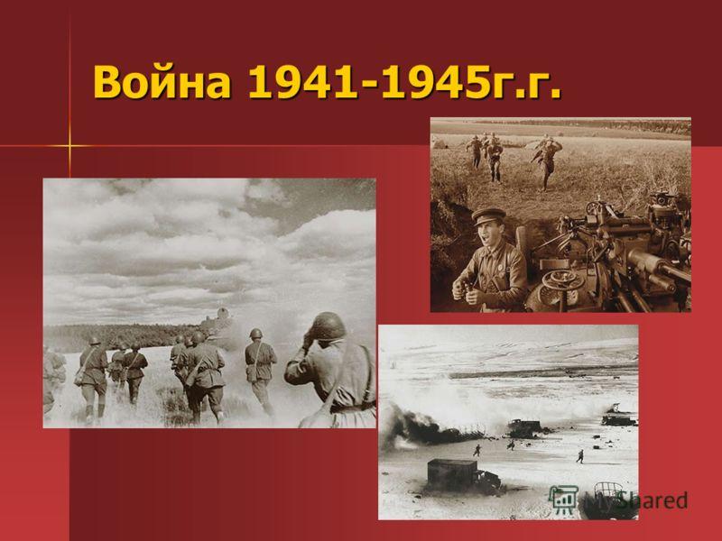 Война 1941-1945г.г.