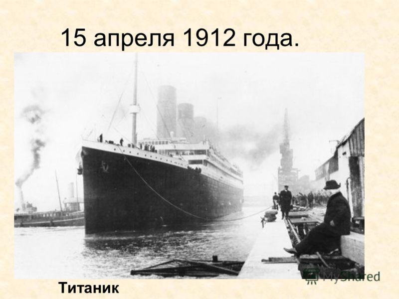 15 апреля 1912 года. Титаник