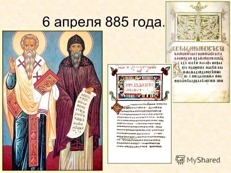 6 апреля 885 года.