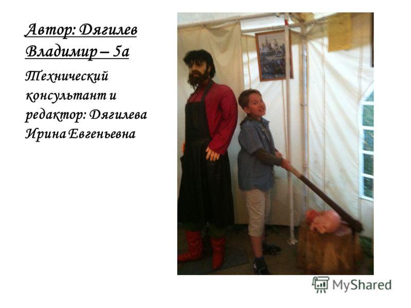 Автор: Дягилев Владимир – 5а Технический консультант и редактор: Дягилева Ирина Евгеньевна