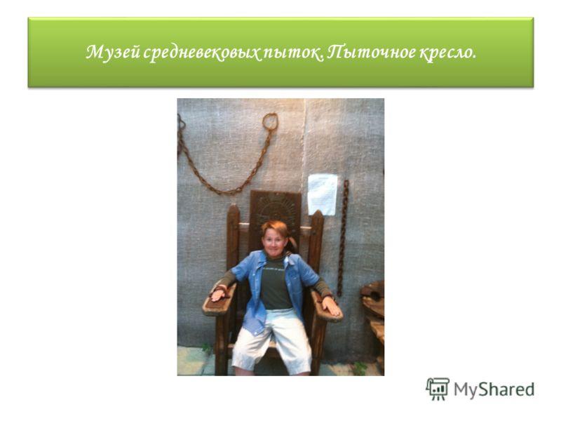 Музей средневековых пыток. Пыточное кресло.