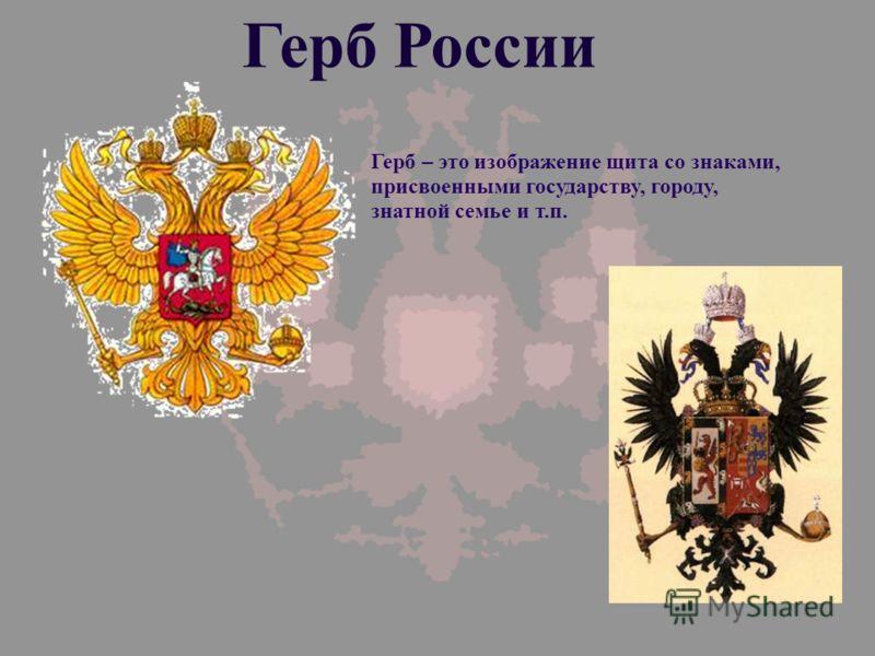 Герб России Герб – это изображение щита со знаками, присвоенными государству, городу, знатной семье и т.п.