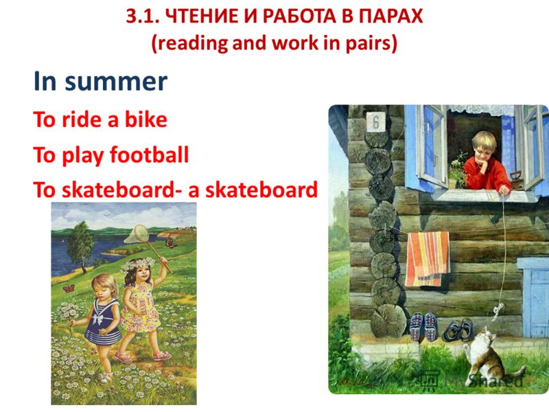 3.1. ЧТЕНИЕ И РАБОТА В ПАРАХ (reading and work in pairs) In summer To ride a bike To play football To skateboard- a skateboard