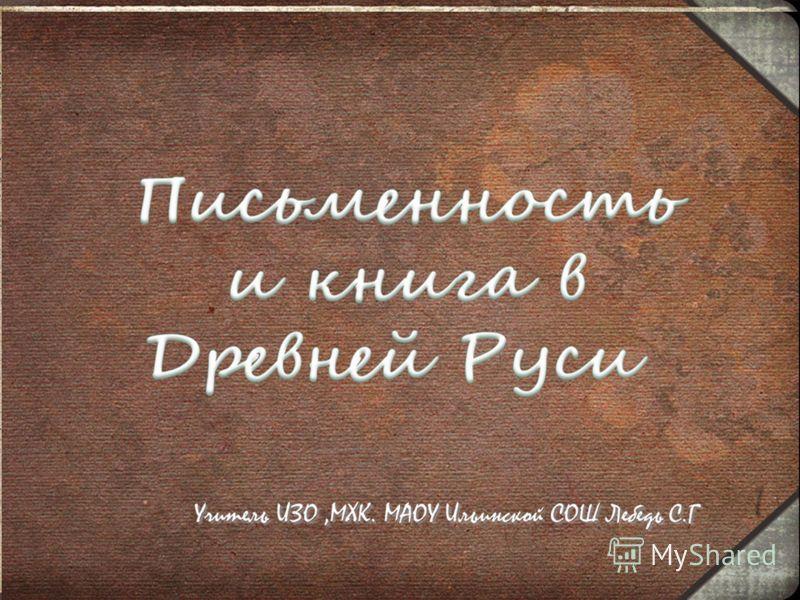 Учитель ИЗО,МХК. МАОУ Ильинской СОШ Лебедь С.Г