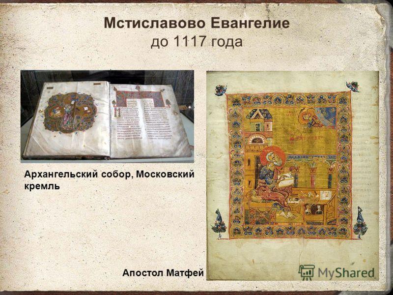 Рукопись является одним из древнейших русских списков Евангелия-апракос (то есть Евангелия, разделённого в соответствии с богослужебными чтениями). Создано в Новгороде по заказу новгородского князя Мстислава Архангельский собор, Московский кремль Апо