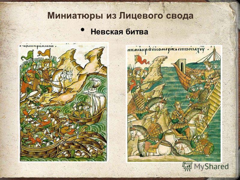 Миниатюры из Лицевого свода Невская битва