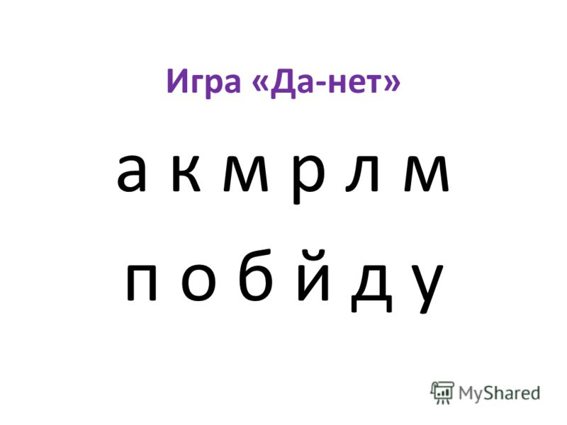 Игра «Да-нет» а к м р л м п о б й д у