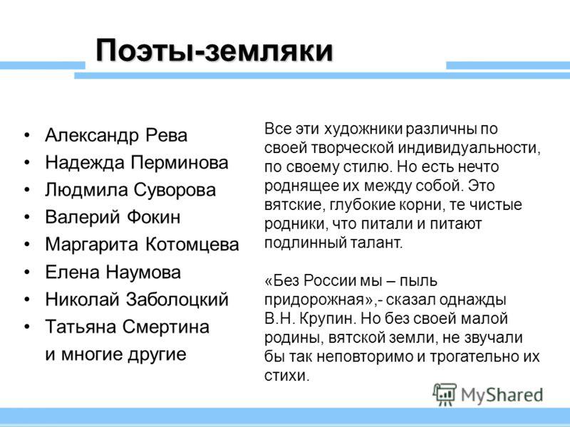 Автор чайникова в в учитель русского