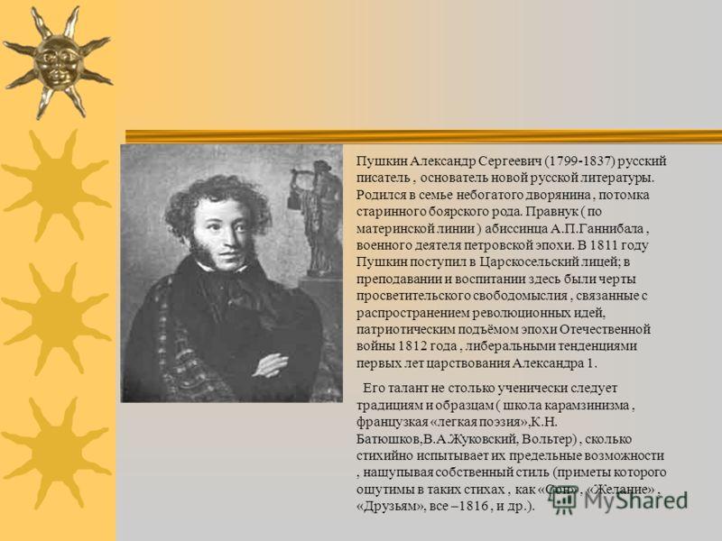 Пушкин А.С. Биография. Презентация на тему: «от фольклора до наших дней».