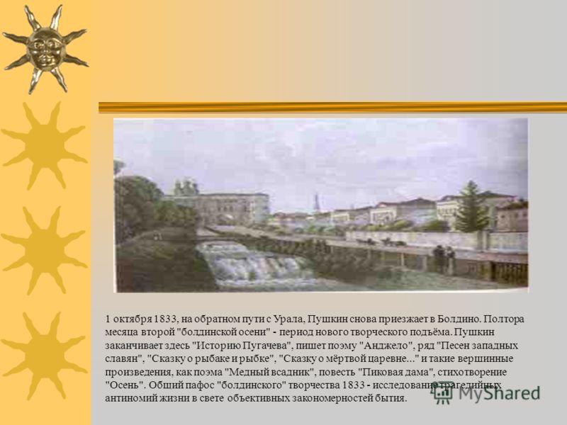 30 ноября 1830 Пушкин покидает Болдино. 18 февраля 1831 в Москве он венчается с Гончаровой. 15 мая переезжает в Петербург, затем, намереваясь издавать журнал и заниматься историей, вновь поступает на государственную службу, добивается доступа к истор