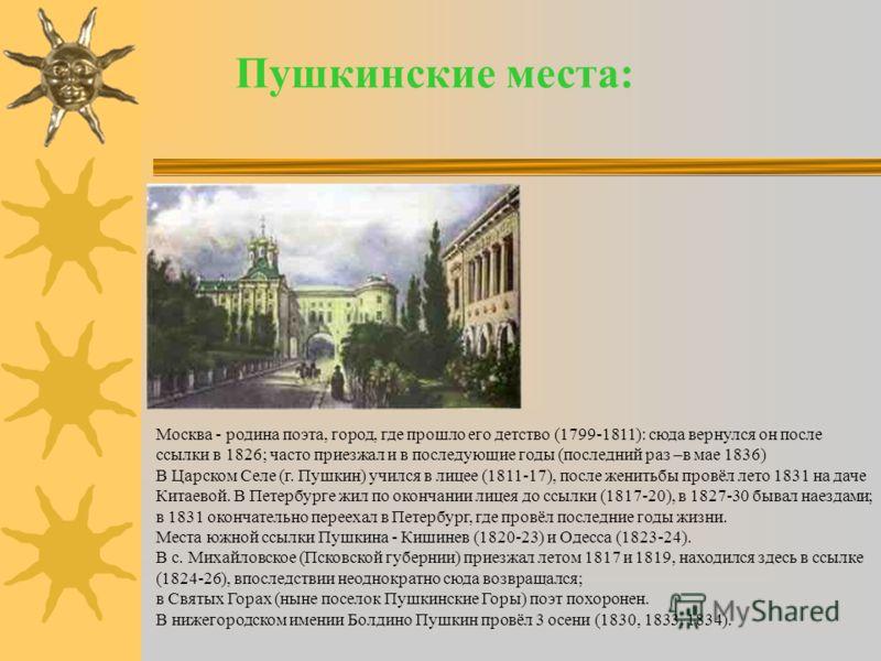 Величайший лирик, Пушкин создал обращенную к реальному многообразию жизни