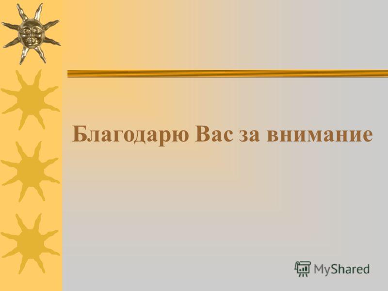 Пушкинские места: Москва - родина поэта, город, где прошло его детство (1799-1811): сюда вернулся он после ссылки в 1826; часто приезжал и в последующие годы (последний раз –в мае 1836) В Царском Селе (г. Пушкин) учился в лицее (1811-17), после женит