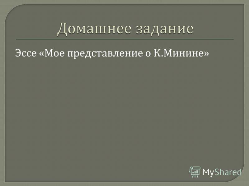 Эссе « Мое представление о К. Минине »
