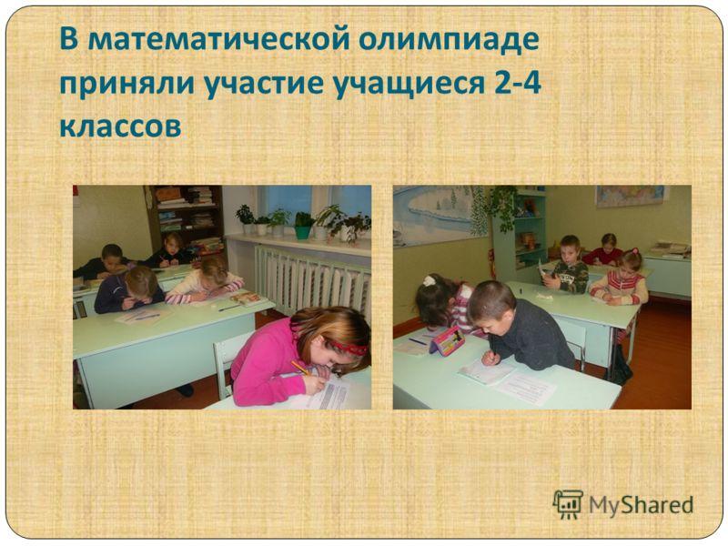 В математической олимпиаде приняли участие учащиеся 2-4 классов