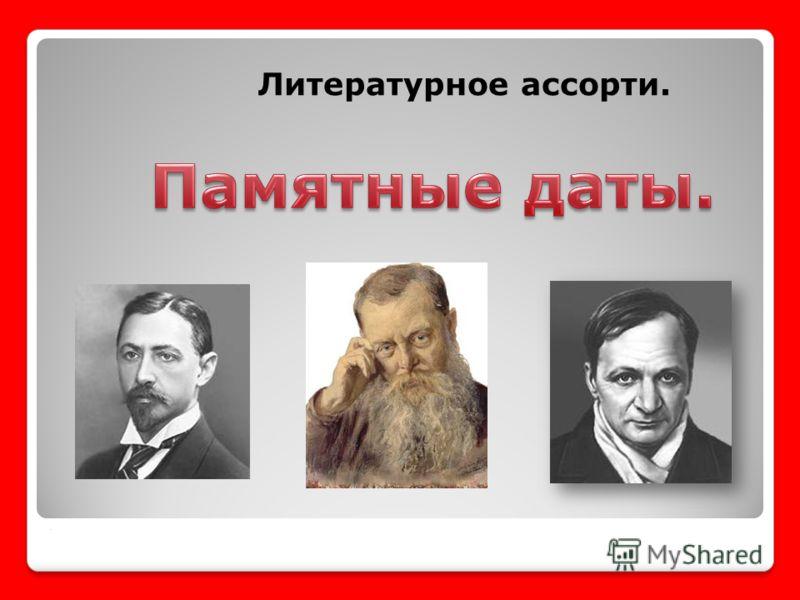 . Литературное ассорти.