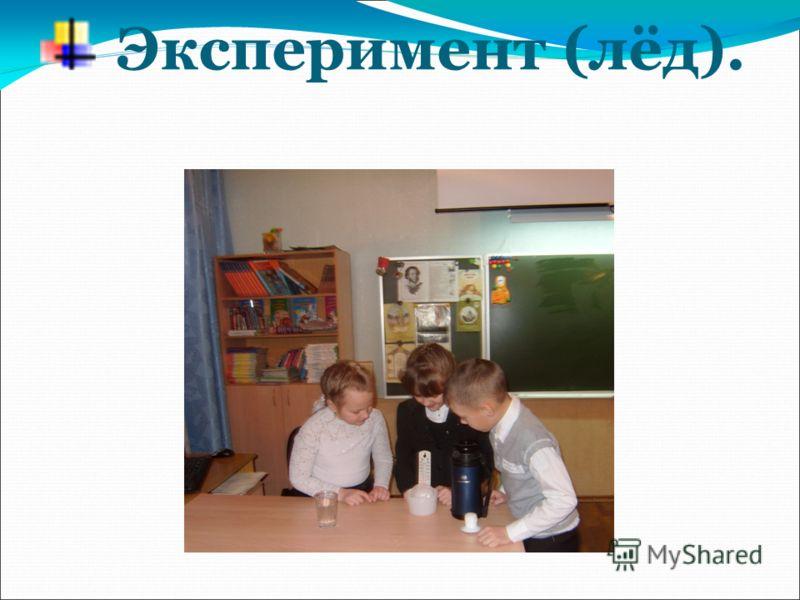 Эксперимент (лёд).