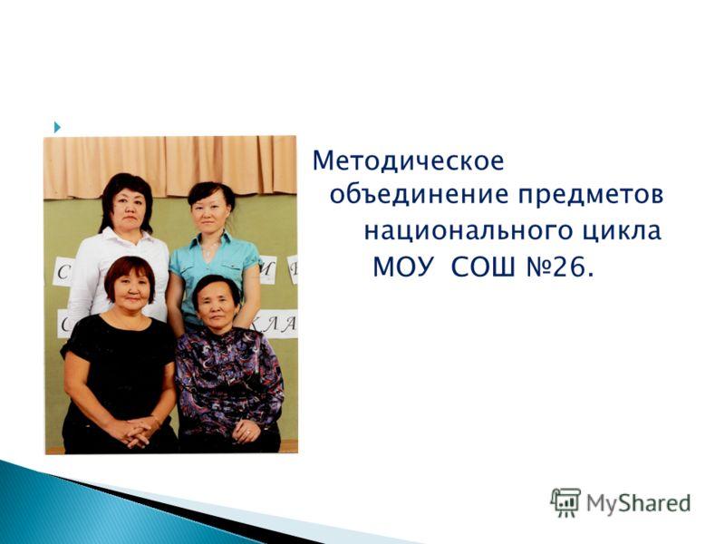 Методическое объединение объединение предметов национального цикла МОУ СОШ 26.