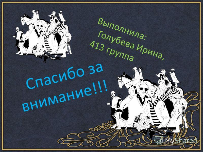 Спасибо за внимание!!! Выполнила: Голубева Ирина, 413 группа