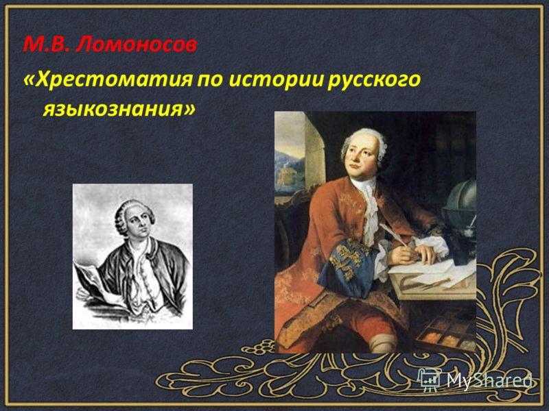 М.В. Ломоносов «Хрестоматия по истории русского языкознания»
