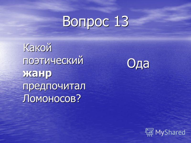 Вопрос 13 Какой поэтический жанр предпочитал Ломоносов? Какой поэтический жанр предпочитал Ломоносов? Ода Ода